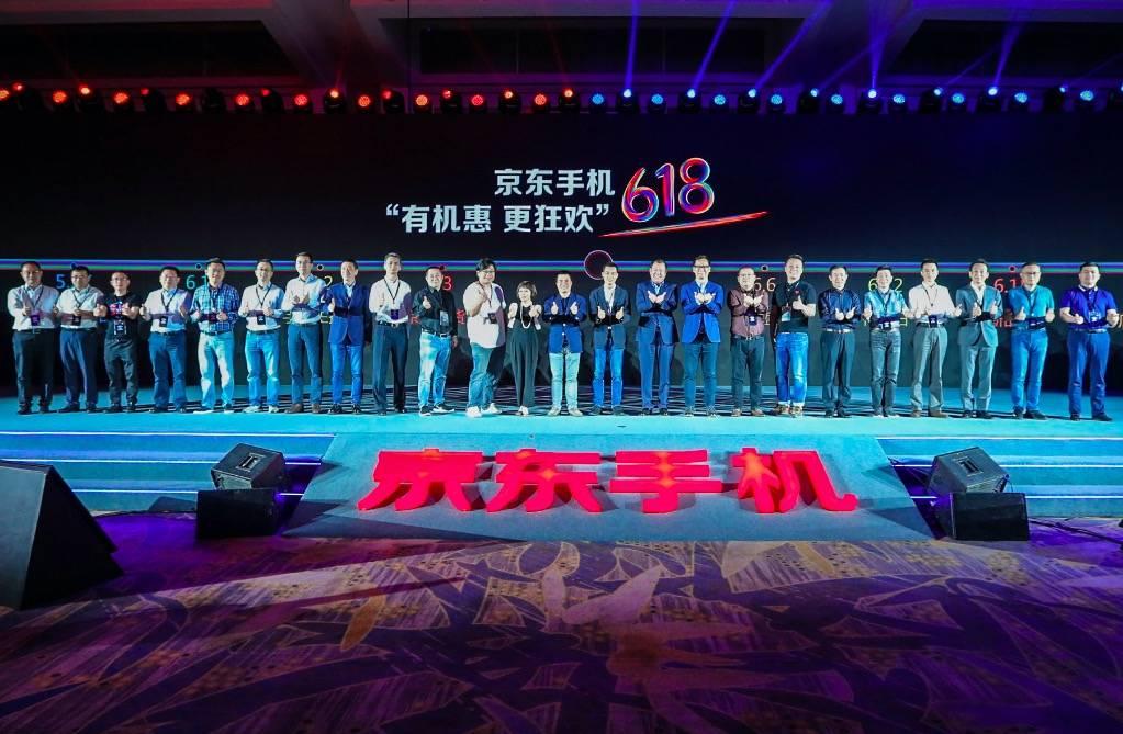 手机新品京东首发超七成 五大核心策略领跑618年中购物节