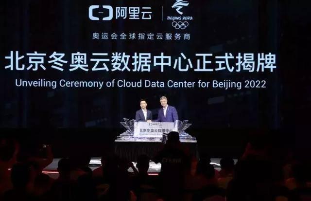 北京冬奥云数据中心揭幕,世界级科技真金不怕火炼