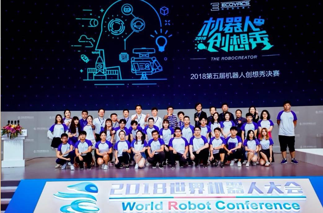 科沃斯第五届机器人创想秀落幕 打造机器人梦工厂