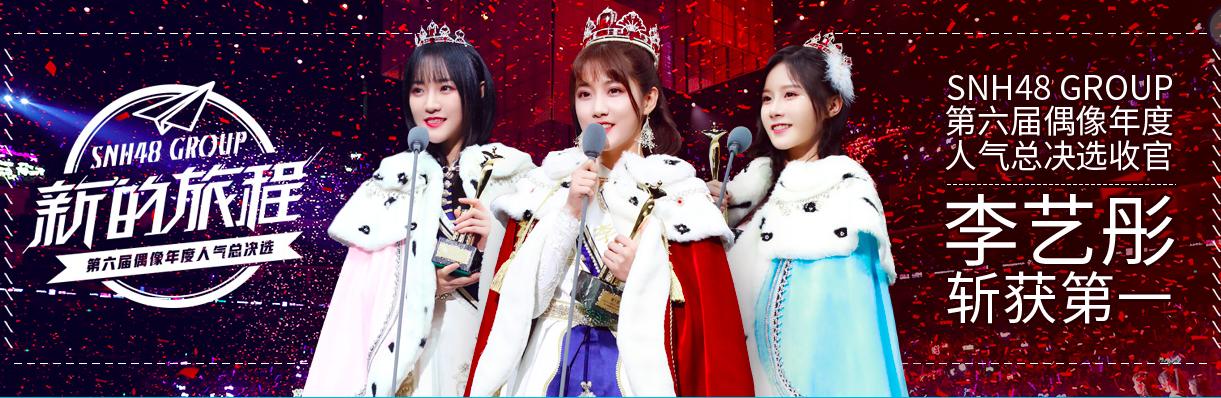 丝芭传媒重重危机,SNH48还能行吗?