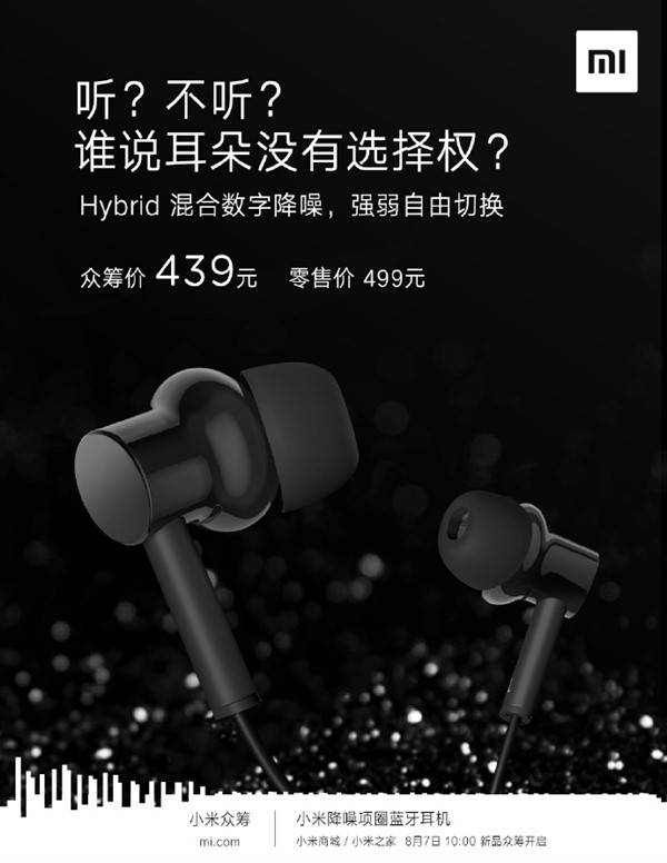 小米出新招,Hybrid主动降噪耳机来袭!