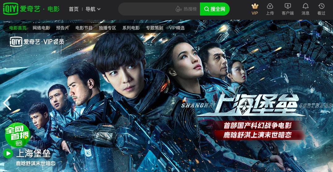 """《上海堡垒》迅速上线视频平台,短""""窗口期""""趋势下电影的差异变局"""