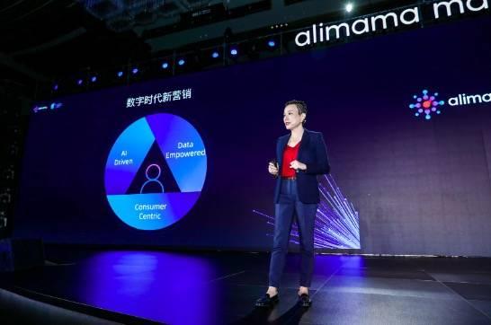 """消费者决策链路无序化,阿里妈妈首届M营销峰会提出数字时代""""新营销"""""""