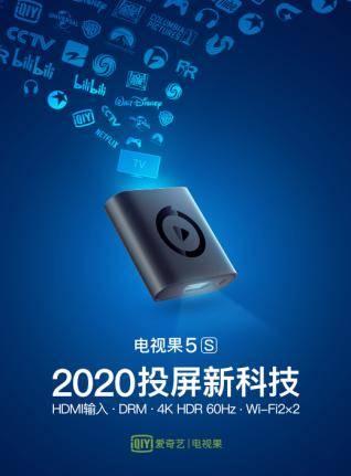 2020投屏新科技新一代投屏神器电视果5S发布