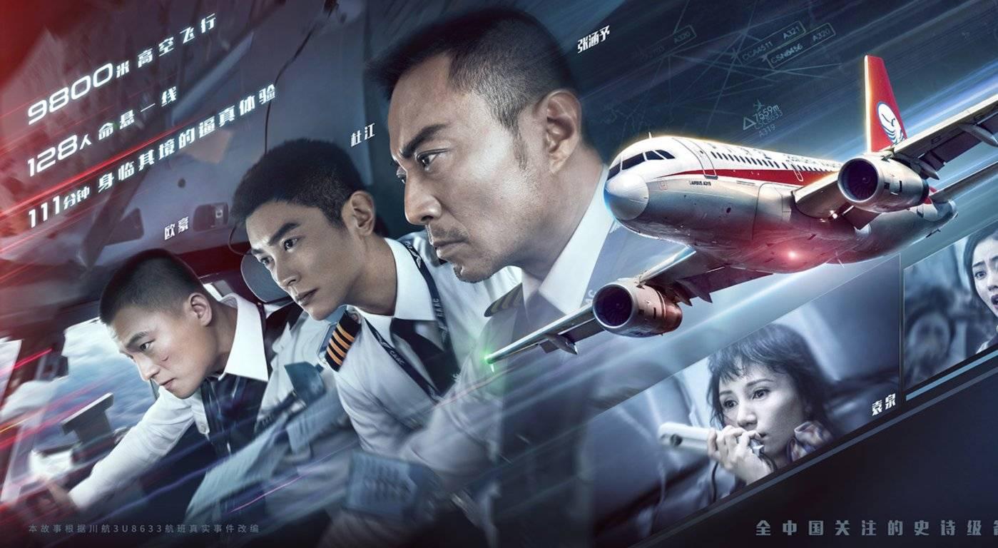票房破18亿,《中国机长》的故事