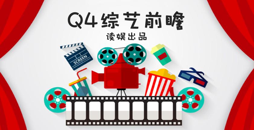 Q4综艺前瞻丨10大平台,40+档综艺,六大类型孰能决胜最终季?