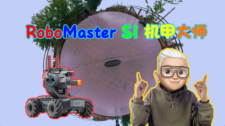 懂编程爱竞技:大疆RoboMaster S1机甲大师轻体验