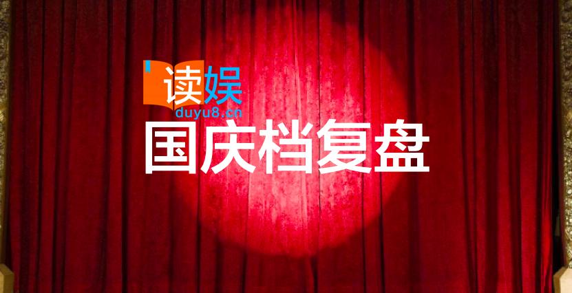 国庆档复盘:题材变迁本土化叙事崛起,三大主旋律电影背后公司谁赢谁输?
