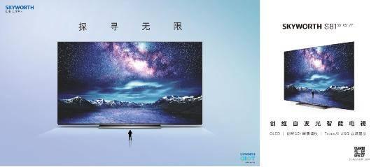 音画合一打造超强沉浸感创维S81电视带你秒入刺激赛场