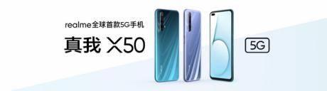 双模5G全网通 双广角前后六摄 realme 真我X50 5G正式发布