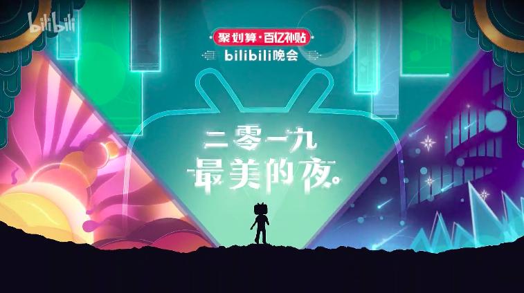 吴亦凡、张光北、理查德克莱德曼同台竞艺,B站为何这么办晚会?