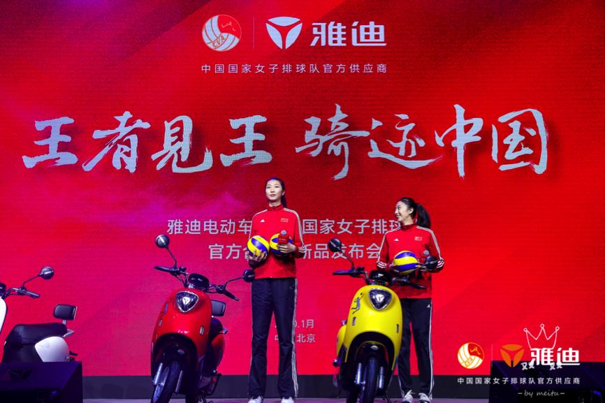 两大全球冠军联手,雅迪电动车携中国女排发布爆品M6
