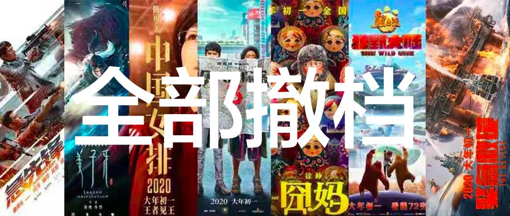 春节档电影全部撤档:健康安全第一,和电影我们总有重逢的那一天