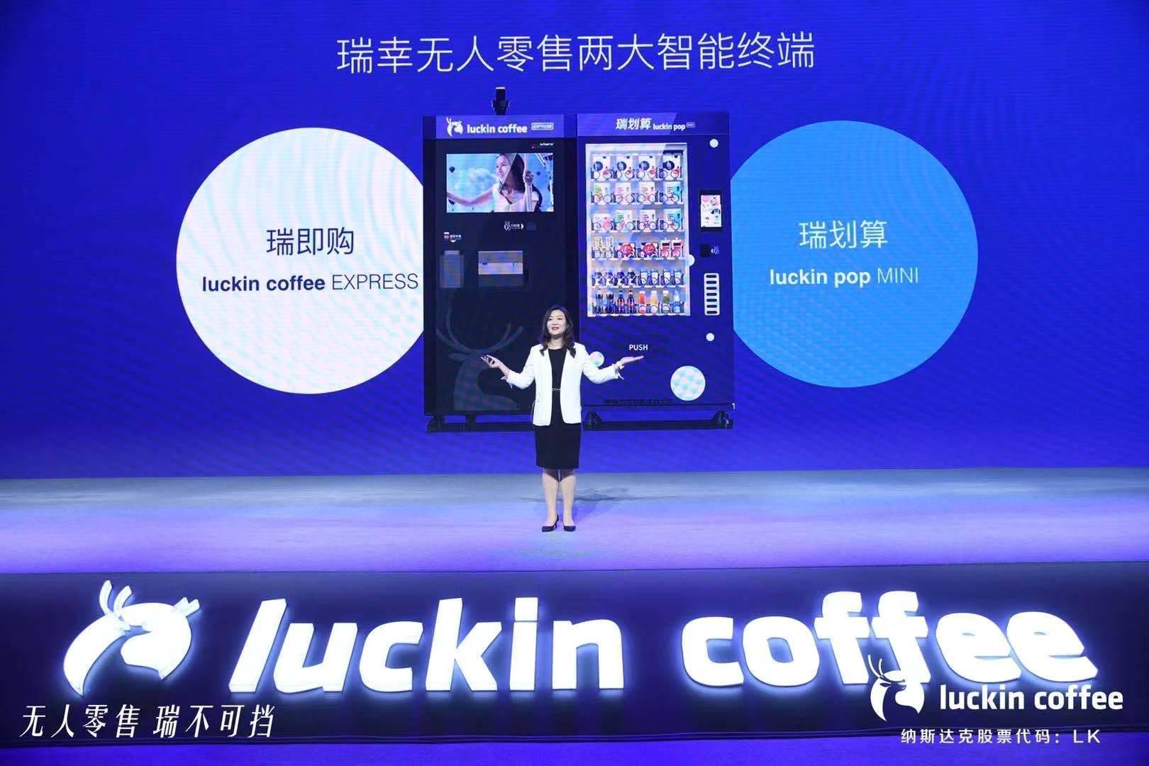 瑞幸咖啡宣布进军无人零售完善全渠道流量体系