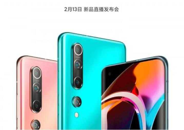 小米展示了小米10手机的设计,确认2月13日发布