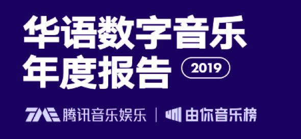 """抽丝剥茧,我们发现了华语音乐2019的""""真相"""""""