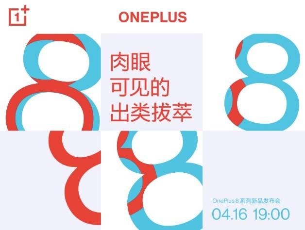"""一加8系列将于4月16日正式发布 刘作虎称""""屏幕机皇""""将至"""