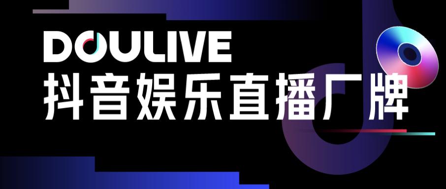 从试水到火力全开,抖音娱乐直播厂牌DOULive发大招