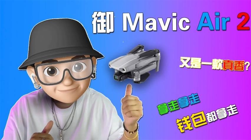 大疆御Mavic Air 2帝都飞行记