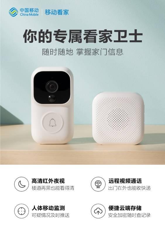 疯景科技联手中国移动,打造「移动看家」家庭安防解决方案