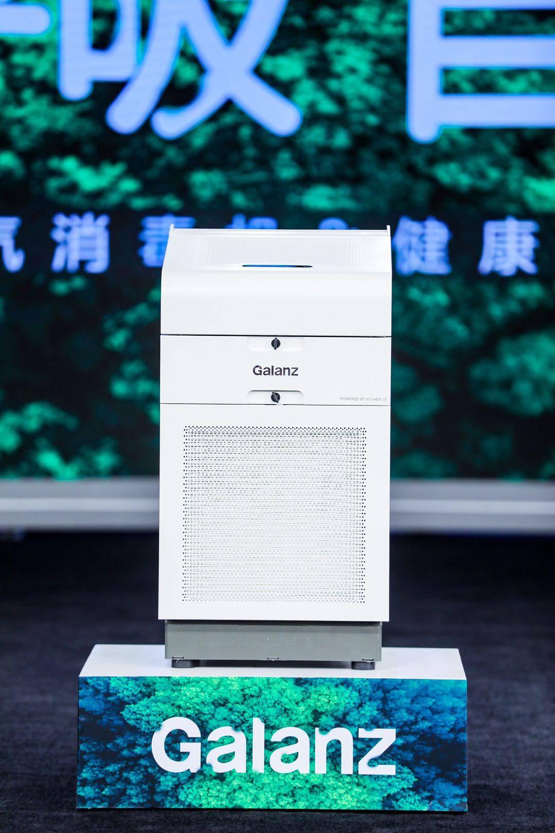 """健康家电再添重器,""""病毒终结者""""格兰仕GZ20全球首发"""