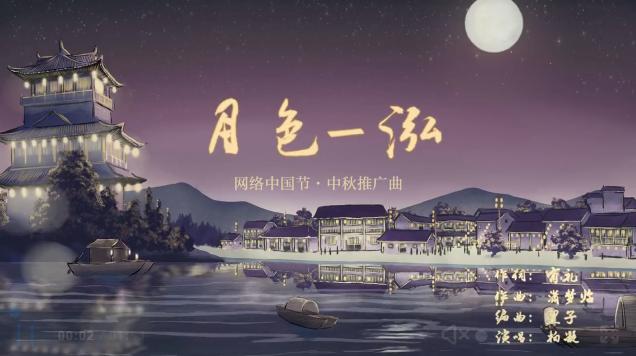 """""""网络中国节""""推广曲在这里诞生——为什么酷狗总能让音乐人""""低成本""""出圈?"""
