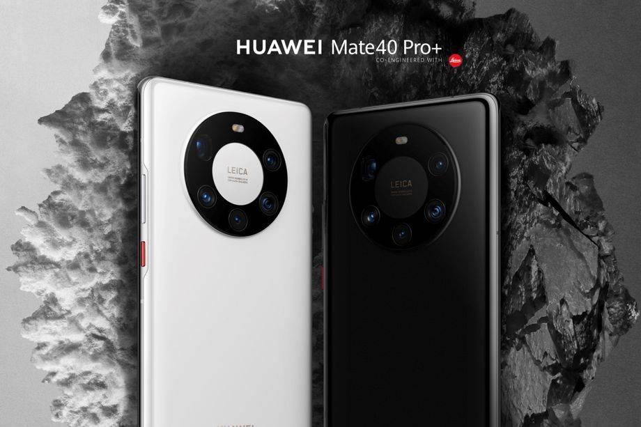 华为发布的Mate 40 Pro具有50W的快速无线充电能力