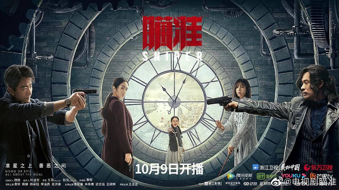 黄轩、陈赫狙击对决,《瞄准》找到了谍战剧创新的新思路?