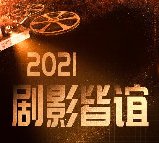 """发布17部剧集片单,涵盖主流题材,华谊剧集厂牌在2021""""焕新"""""""