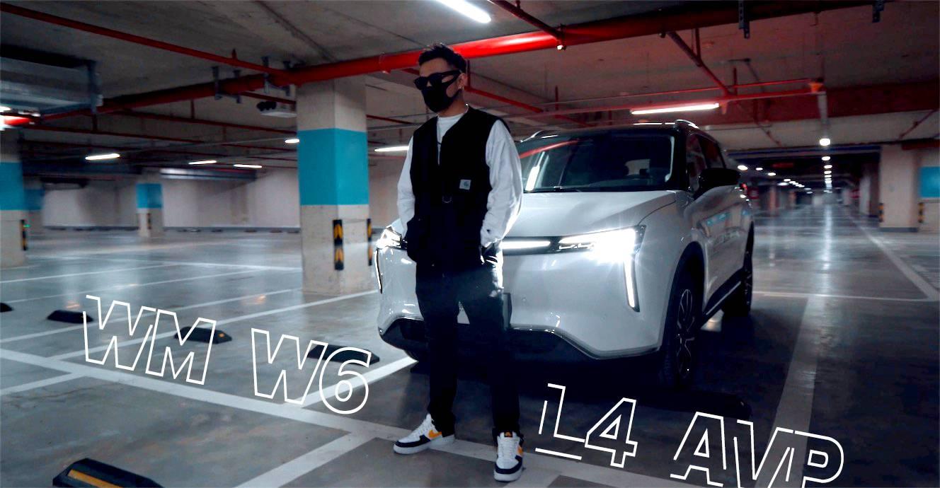 试驾威马W6:AVP自主泊车真的可