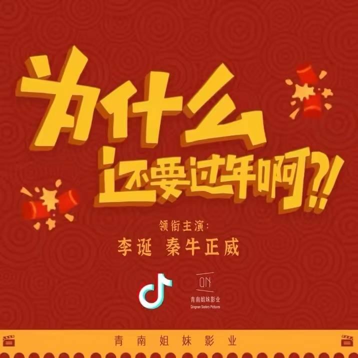 《为什么还要过年啊?!》定制春节合家欢,抖音加速发力精品微短剧
