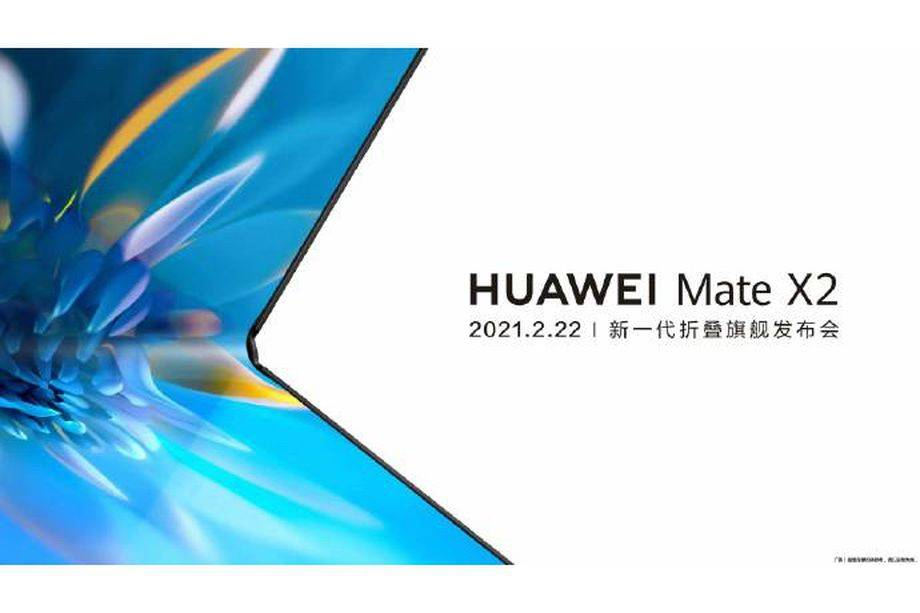 华为的下一款折叠手机将于2月22日推出