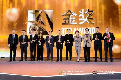AWE艾普兰奖重临上海,10款产品摘得最高荣誉