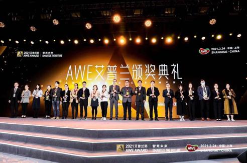 创维8K电视Q71、创维JA1A空调喜获AWE2021艾普兰优秀产品奖
