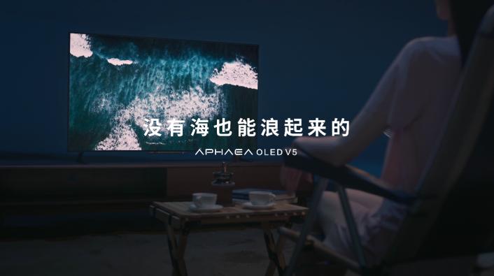 """康佳APHAEA OLED V5新品预告解读,""""视""""""""听""""双享真出彩"""