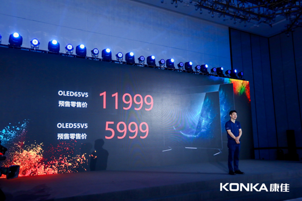55英寸 OLED只需5999!康佳APHAEA  OLEDV5开启预售!