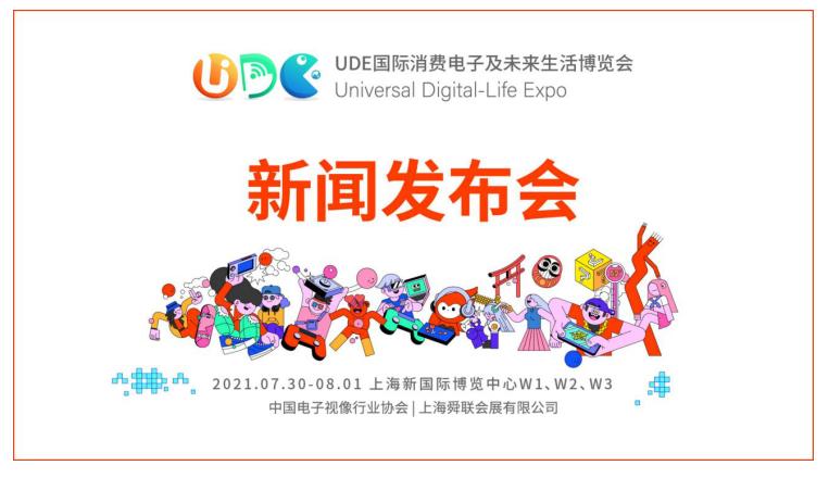 全球首个to C的消费电子展,这届UDE很有料!