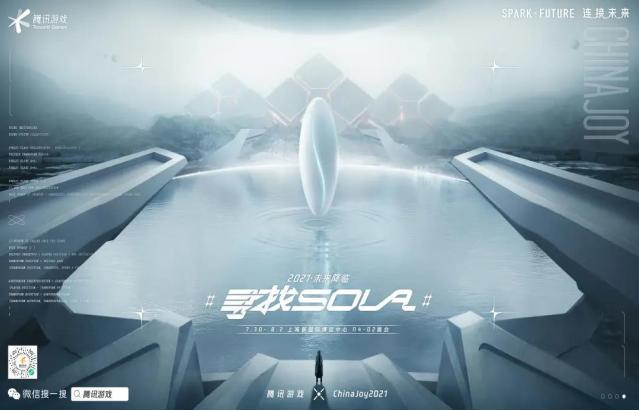 ChinaJoy2021如期开幕,腾讯游戏展区邀请你连接未来