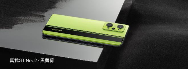打游戏最稳的主力机 realme 真我GT Neo2今日发布